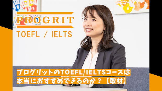 プログリットのTOEFL・IELTSコース【コンサルタントに聞いてみた】