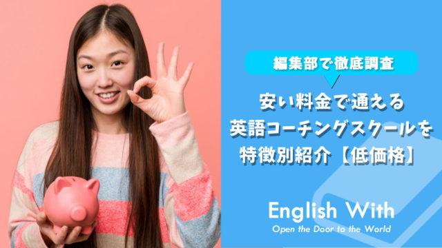 安い料金で通える英語コーチングスクールを特徴別紹介【5選】