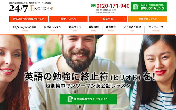 5. 24/7 English:最短2ヶ月で英語学習コンサルタントからビジネス英語が学べる英語コーチング
