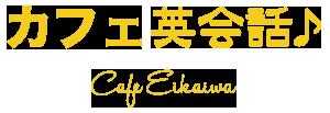 カフェ英会話(Cafe Eikaiwa)