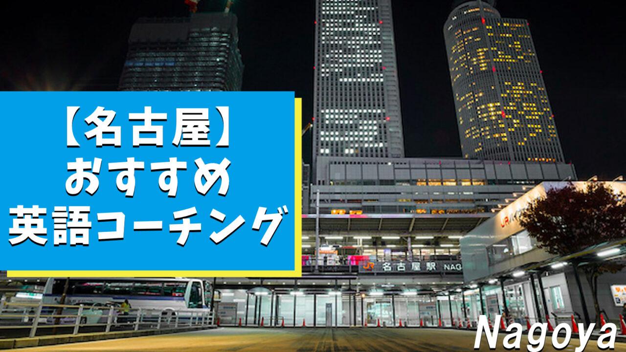 名古屋周辺の英語コーチングを受講するメリットとスクール紹介【3選】