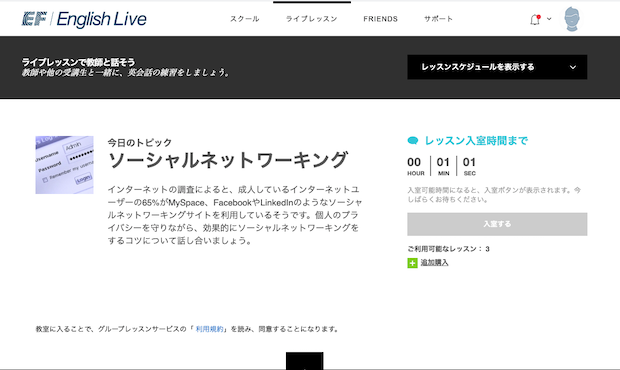 EFイングリッシュライブのレッスン【グループ】