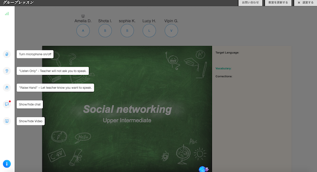 EFイングリッシュライブのレッスン:ソーシャルネットワーキング