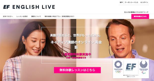 3,000名以上のネイティブ講師が帰国子女の英語力をサポート:EFイングリッシュライブ