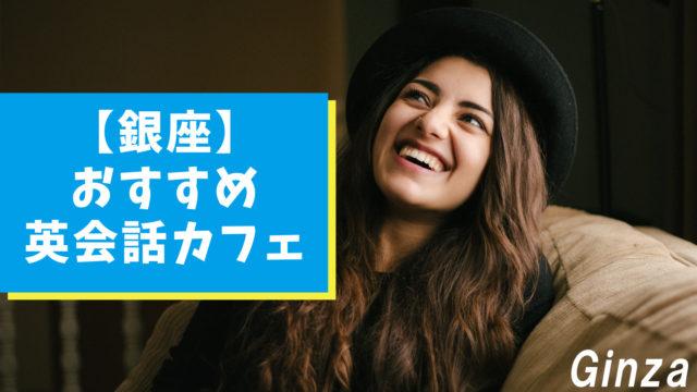 銀座エリアのおすすめ英会話カフェ【6選】初心者から気軽に学べる!