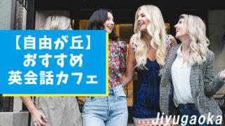 自由が丘エリアのおすすめ英会話カフェ【5選】英語を話す機会をより多く!