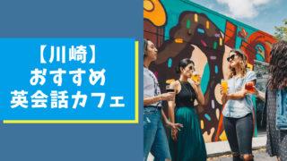 川崎の英会話カフェを紹介【初心者でも気軽に学べるおすすめ4選】