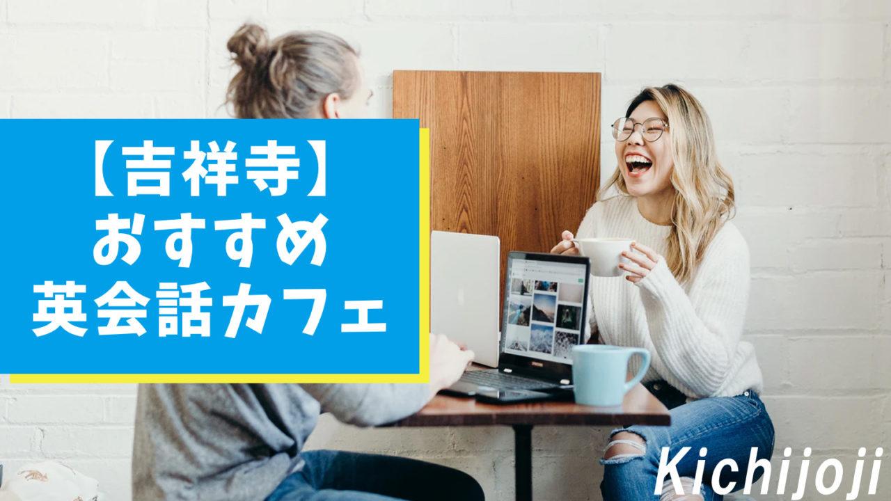 吉祥寺のおすすめ英会話カフェ【6選】初心者でも楽しく英語を学べる!