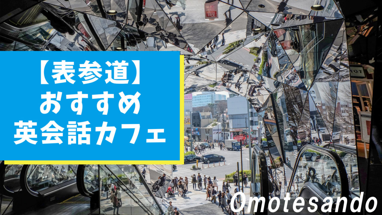 表参道のおすすめ英会話カフェ【3選】継続学習ができる!
