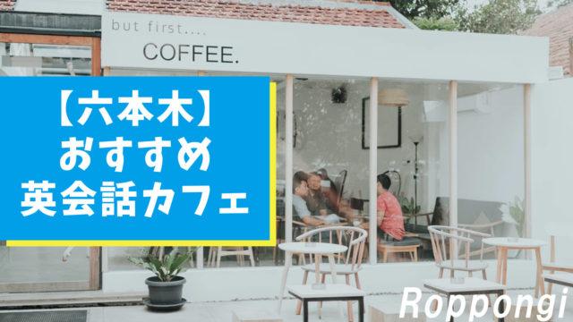 六本木のおすすめ英会話カフェ3選【初心者でも気軽に学べる】