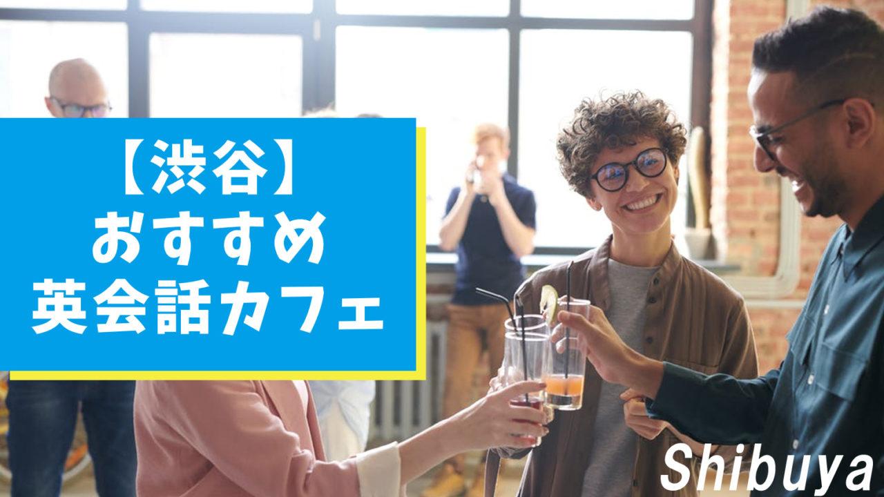 渋谷エリアのおすすめ英会話カフェ【6選】初心者にもおすすめ!