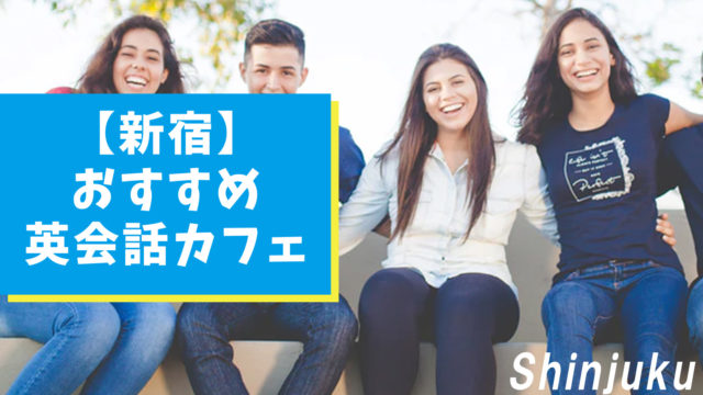 新宿エリアのおすすめ英会話カフェ【5選】初心者〜上級者まで通える!