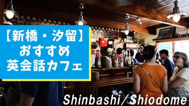 新橋・汐留エリアのおすすめ英会話カフェ【3選】初心者も気軽に学べる!