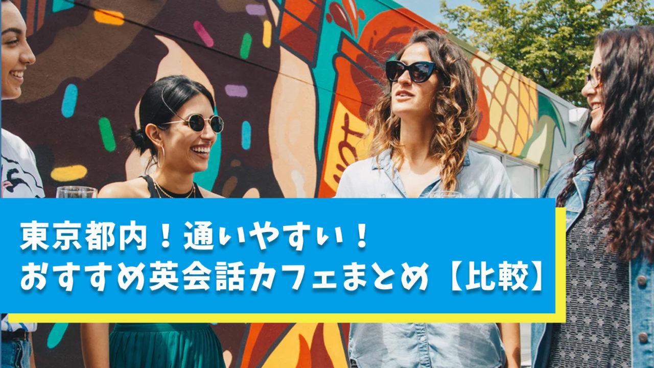東京都内で初心者から通えるおすすめ英会話カフェ8 選【徹底比較】