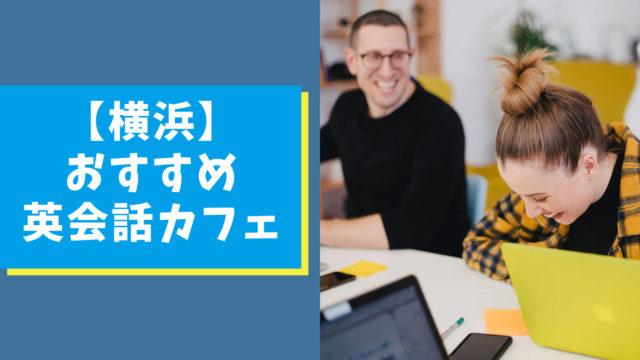 横浜エリアの英会話カフェまとめ【3選】初心者でも気軽に学べる!