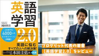 プログリットで紹介されている本を紹介【英語学習方法がわかる!】