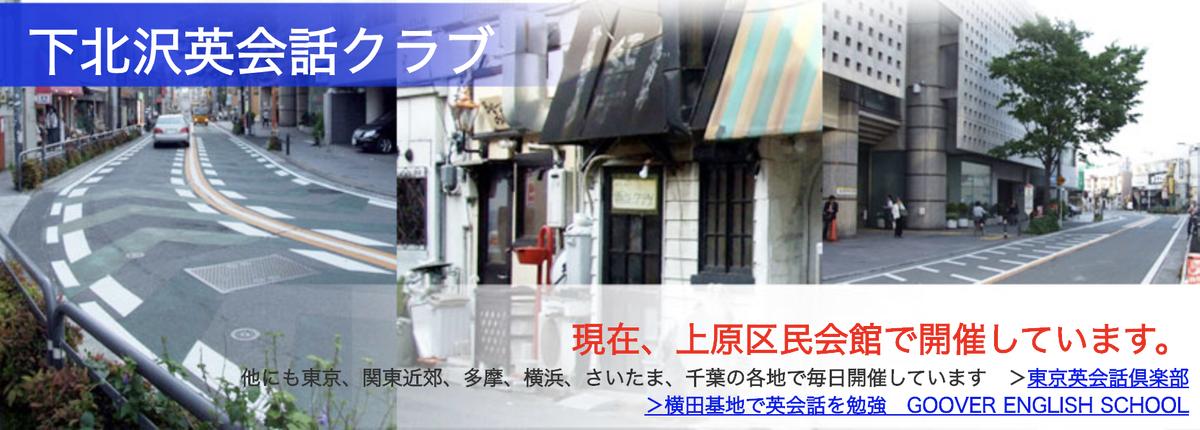 下北沢英会話クラブ