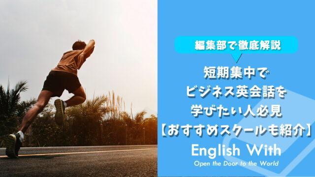 ビジネス英会話を短期集中で学びたい人必見!【スクール9選を紹介】