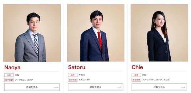 日本人コンサルタントの特徴