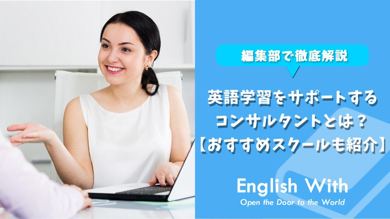 英語学習をサポートするコンサルタントとは?【内容やスクール紹介】