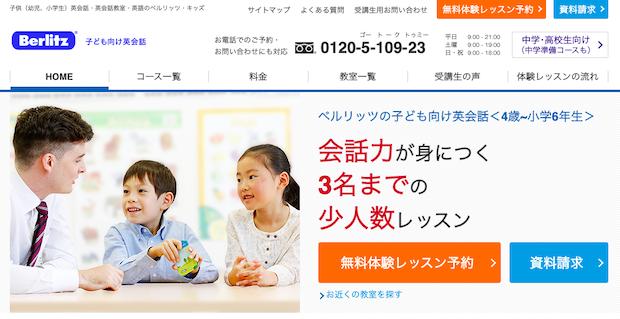 3. ベルリッツキッズ【多治見駅より徒歩8分】