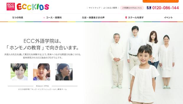 2.ECCキッズ【生駒駅より徒歩2分】