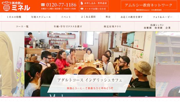 2. 英会話のミネル【鳥取駅より徒歩10分】