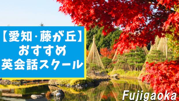 愛知・藤が丘周辺で質の高い英会話スクール5選【大人・子供向け】