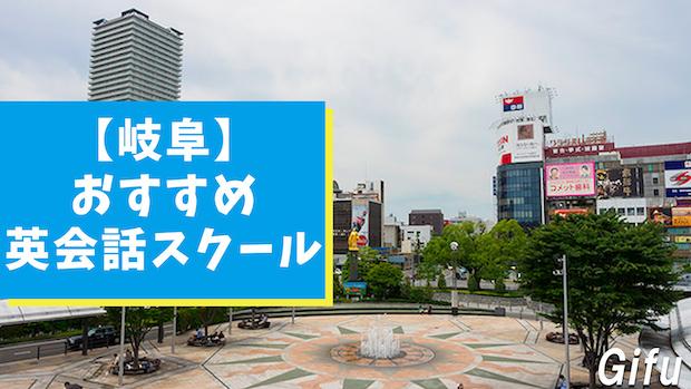岐阜市内でおすすめできる英会話スクール11選!【大人・子ども別】