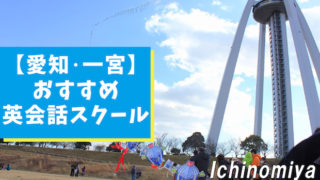 愛知・一宮駅周辺のおすすめ英会話スクール5選【大人・子供向け】