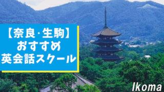 奈良県・生駒駅周辺のおすすめ英会話スクール7選【大人・子ども別】