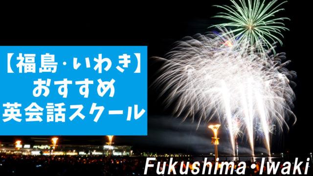 福島・いわき駅周辺でおすすめ英会話スクール6選【大人・子供向け】