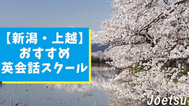 新潟・上越エリアの英会話スクールを調査!4選紹介【大人・子供向け】