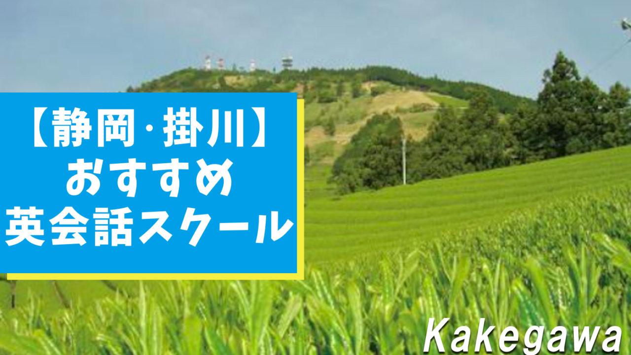 静岡・掛川エリアを徹底調査!おすすめ英会話スクール5選【学習別】