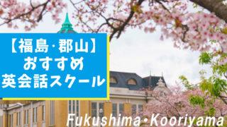 福島・郡山エリアのおすすめ英会話スクール7選を紹介【大人・子供別】
