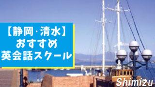 静岡・清水市内の英会話スクールを調査!おすすめ4選【大人・子供別】