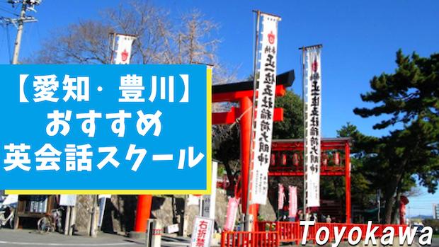 愛知・豊川駅近くのおすすめ英会話スクール4選【大人・子供向け】