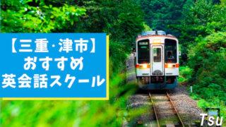 三重県・津駅周辺のおすすめ英会話スクール6選【大人・子供向け】