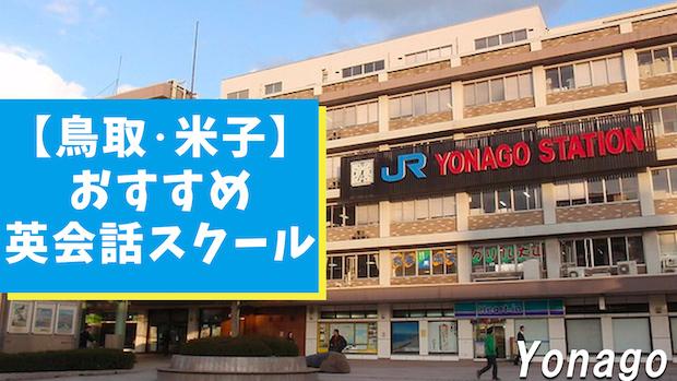 鳥取・米子駅周辺の英会話スクールを5選紹介!【厳選調査】