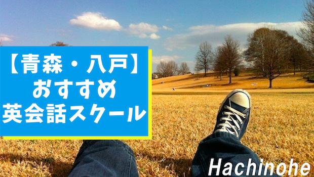 八戸周辺でおすすめできる英会話スクール7選【大人・子供別で紹介】