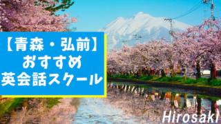 青森・弘前周辺のおすすめ英会話スクールを6選紹介【テーマ別】