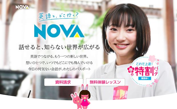 2. 駅前留学NOVA【青森ドリームタウンALi内にある英会話スクール】