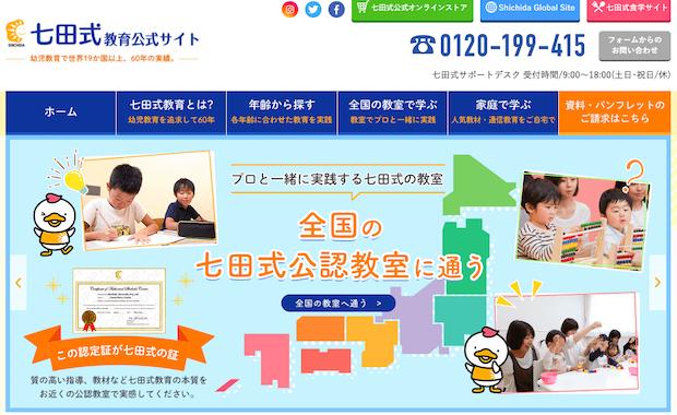 3. 七田式英会話教室(子ども向け)【鳥取市内にある有名英会話スクール】