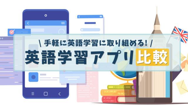 英語学習・勉強に最適なアプリを完全まとめ【比較ランキング】