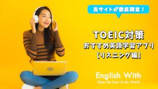 【TOEICリスニング対策】おすすめできる英語学習アプリを紹介!