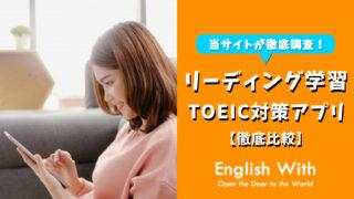 【TOEICリーディング対策】使える英語学習アプリを紹介!