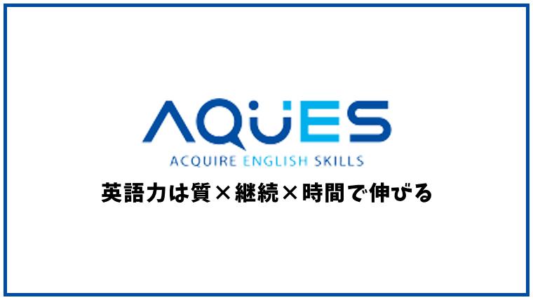 AQUES(アクエス)英会話【オンライン英会話】