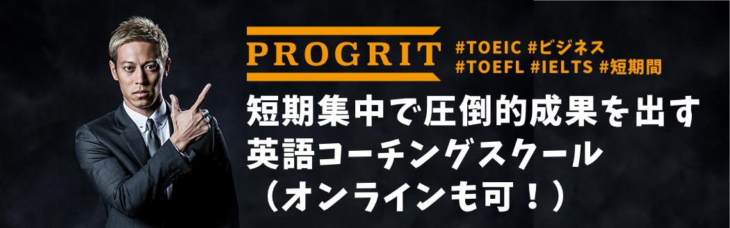 PROGRIT(プログリット)