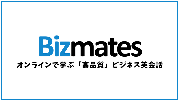 ビズメイツ(Bizmates)【オンライン英会話】