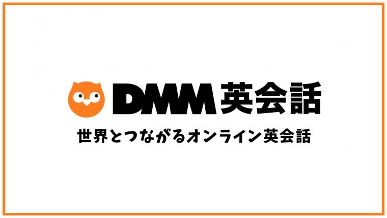 DMM英会話【オンライン英会話】
